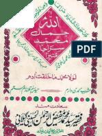 Jamaal-e-Mohammad Siraajam Muneera