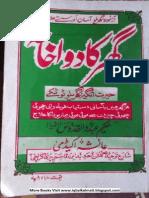 Ghar Ka Dawakhana (Iqbalkalmati.blogspot.com)