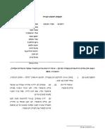 """הצעת חוק שוויון ההזדמנויות בעבודה (תיקון – איסור דרישת מידע ביומטרי מעובד או מדורש עבודה), התשע""""ה–2014"""