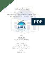 التناص في قصيدة نهج البردة لأحمد شوقي