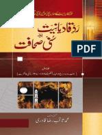 Radd e Qadyaniyat Main Sunni Sahafat Ka Kirdar