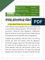 పాపపు ప్రపంచముపై దేవుని ప్రణాళిక.pdf