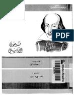 تيمون الأثينى.pdf
