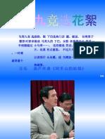 马英九竞选片段