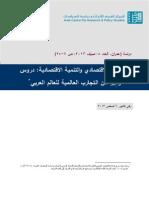 رافي كامبور- التفاوت الاقتصادي والتنمية الاقتصادية