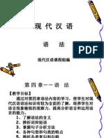 现代汉语-语法.ppt