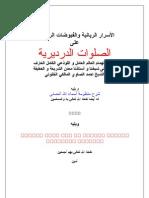 Asrar Al-Rabbaniyah Ala Shalawat Al-Dardir - Ahmad Al-Shawi