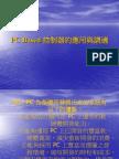 PC Based 控制器的應用與調適