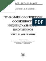 Акимова М.К., Козлова В.Т. Психофизиологические Особенности Индивидуальности Школьников - Часть 1
