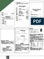 1-11-15 中文週報