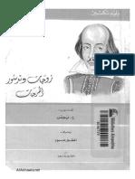 زوجات وندسور المرحات.pdf