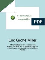 ΤΕΧΝΗ_ERIC GROHE MILLER