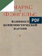 Marx-Engels Communist Manifesto RU PDF A
