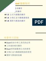 第1章  Excel基础知识