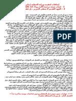 إضافات لعقيدة وراثة الخطية - يناير 2015