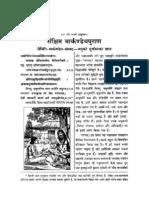 Markandeya Purana-(Sankshipta)-Hindi