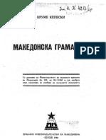 Македонска граматика