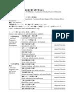 大学院教育学研究科の入試全般に関する問い合わせ先.docx