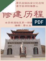 蓼王廟建做歷程第三版The Making of the Liao Clan Temple Version 3