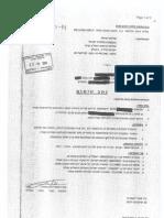 עורך דין פלילי גיל באיער - מחיקת כתב אישום בגין תקיפת בן זוג