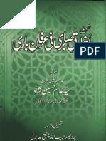Akhlaq-e-Sabri fi Irfan-e-Bari