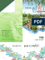 한강공원 가이드북