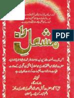 Mash'al-e-Rah