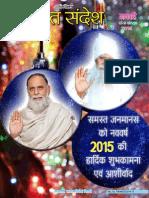 RadhaSwami Sant Sandesh, Masik Patrika, January 2015.