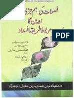 Faslat Ki Aaham Jari Bootian (Iqbalkalmati.blogspot.com)