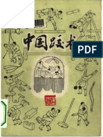 chinese wrestling