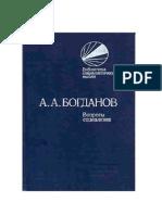 Александр Богданов. Вопросы социализма
