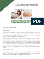 孕婦與嬰幼兒空間務必施作無毒塗裝