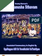 athimanusha sthavam