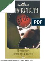 Пропавшее завещание — Эркюль Пуаро — Агата Кристи