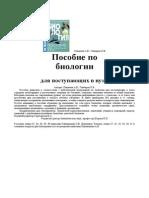 Pimenov a v Goncharov o v Posobie Po Biologii Dlya Postupayu