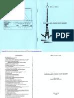 Osnovi Dinamike konstrukcija.pdf