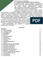 Говорухин В.Н., Цибулин В.Г. - Введение в MAPLE. Математический пакет для всех.pdf