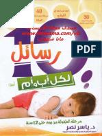 10 رسائل لكل أب وأم_د. ياسر نصر