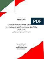 التوثيق في البحوث والدراسات التربوية وفقا لدليل جميعة علمـ النفس الامريكية Apa - إعداد د. علي عبد الرحمن لوري .