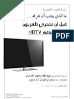 ما الذي يجب أن تعرفه قبل أن تشتري تلفزيون عالي الدقة HDTV