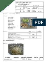 THERMO CHEF 樣機食材效果測試 -客家小炒.pdf