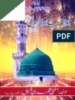 Jawaz Milad e Rasool Sawal Wa Jawab by Mufti Muhammad Zahid Jameel
