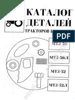 Belarus MTZ-50,52 alkatrész katalógus