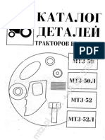 Belarus 1025 10252 10253 Operation manual MTZ Tractor