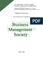 Business management Society. Íŕâ÷ŕëüíčé ďîńłáíčę.p (1)
