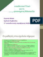 diaforopoiimeni-141108115018-conversion-gate01.pdf
