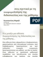 Παρανοήσεις για τη διαφοροποίηση της διδασκαλίας.pdf