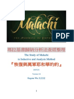 Malachi 瑪拉基書歸納分析法查經整理
