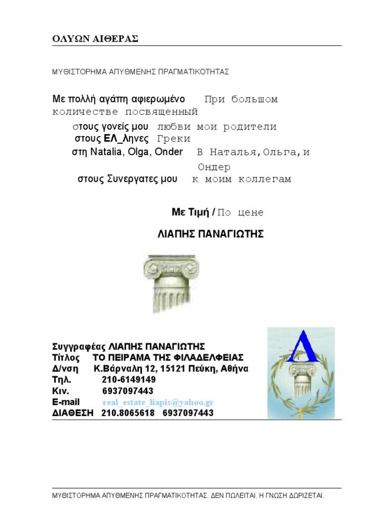 22 ΟΛΥΩΝ ΑΙΘΕΡΑΣ Τ1 f17328b2848