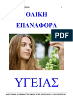 5_OLIKH EPANAFORA YGEIAS_Τομ Ζ